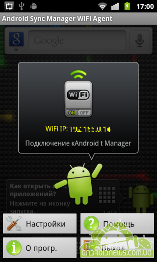 android sync manager apk на русском