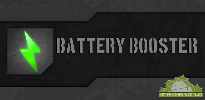 Приложение android экономии батареи для для